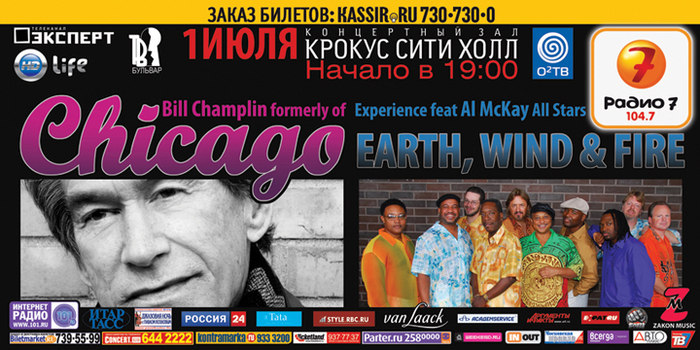 Bill Champlin, Earth, Wind & Fire Experience