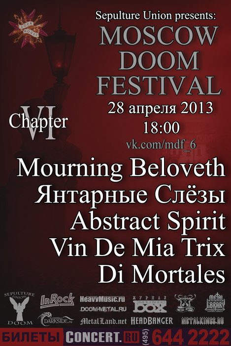 Moscow Doom Festival  - Chapter VI