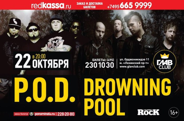 P.O.D., Drowning Pool