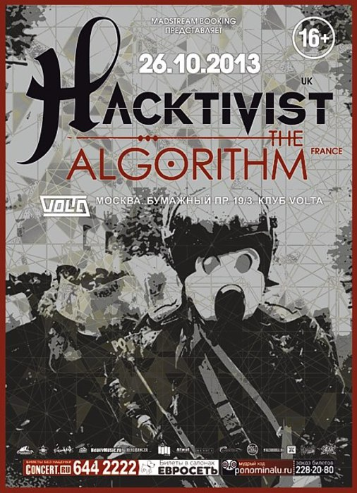 Hacktivist/ The Algorithm