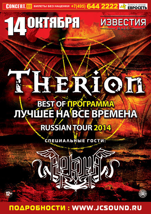 Therion, Аркона