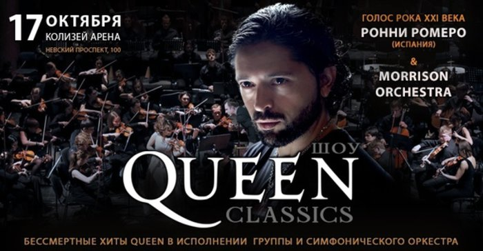 Queen Classic feat. Ronnie Romero
