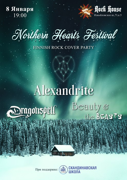Northern Hearts Festival