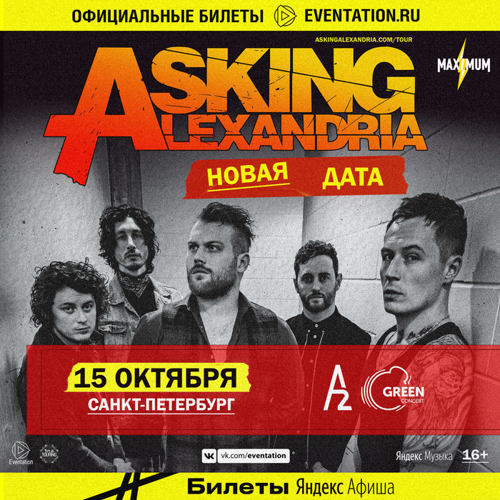 <STRIKE><font color=red>Asking Alexandria</STRIKE></font>